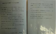 福島ひまわり里親プロジェクト ブログ-須坂園芸高校