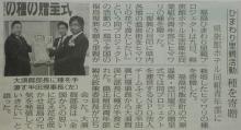 $福島ひまわり里親プロジェクト ブログ-04-13 福島民報