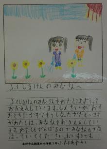 福島ひまわり里親プロジェクト ブログ-鍋屋田小学校