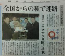 福島ひまわり里親プロジェクト ブログ-リステル新聞