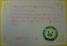 福島ひまわり里親プロジェクト ブログ-お手紙5