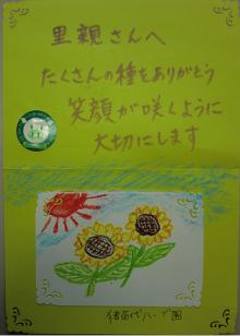 福島ひまわり里親プロジェクト ブログ-お手紙3