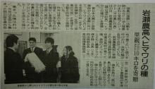 $福島ひまわり里親プロジェクト ブログ-あぶくま時報