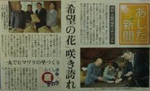 $福島ひまわり里親プロジェクト ブログ-5月9日