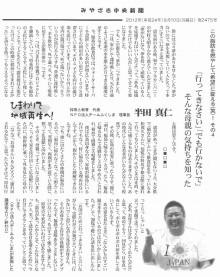 福島ひまわり里親プロジェクト ブログ-[2012.9.10]みやざき中央新聞 第4号