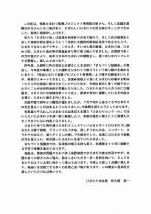 福島ひまわり里親プロジェクト ブログ-大越町 牧野ひまわり会 様