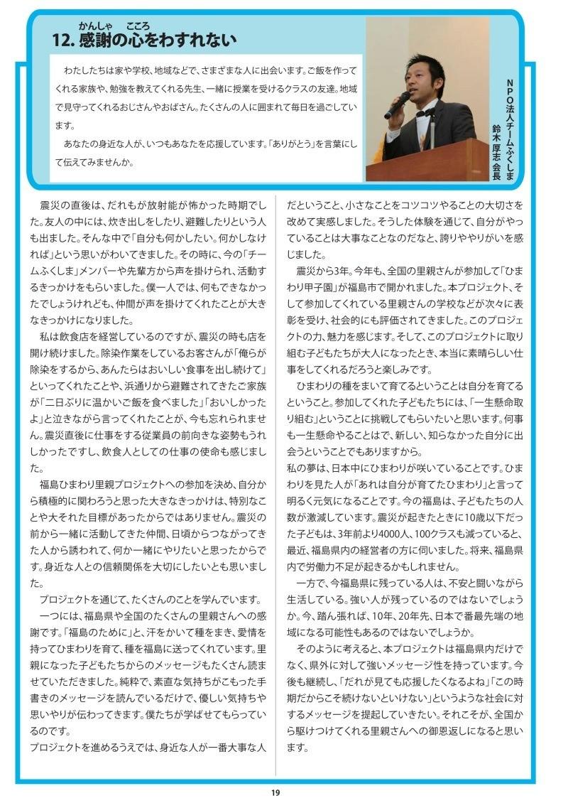 「感謝の心を忘れない」 会長 鈴木厚志