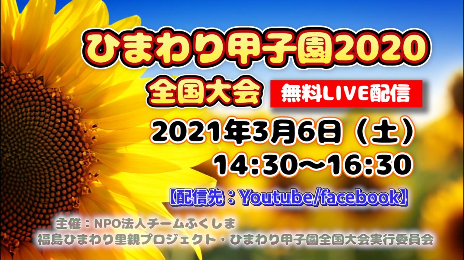 ひまわり甲子園2020全国大会 アーカイブ動画配信中