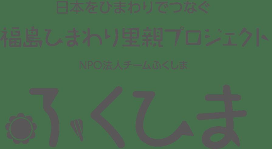 ふくひま 日本をひまわりでつなぐ 福島ひまわり里親プロジェクト